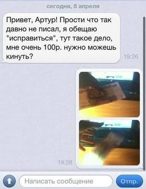 смс ответное сообщение как занимать деньги
