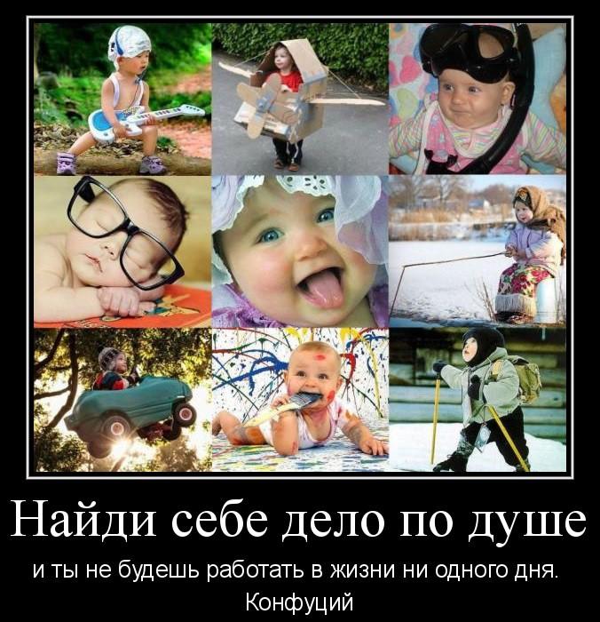 Детство, выбор профессии!